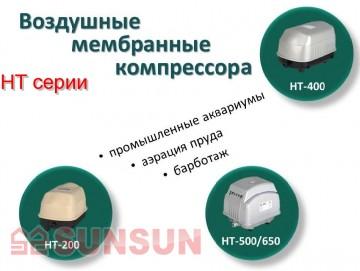 Sunsun HT-400, 40 л/м