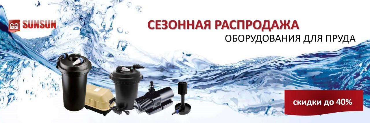 Сезонная распродажа оборудования для пруда